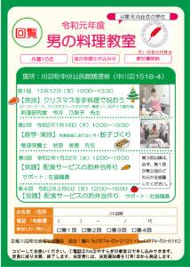 岐阜県川辺町 令和元年度 男の料理教室